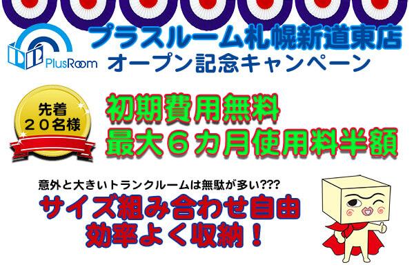 トランクルーム札幌新道東