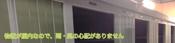 静岡市の屋内型物置タイプ