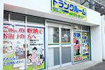 トランクルーム大和桜ケ丘店