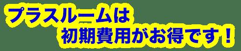 初期費用がお得なトランクルーム札幌