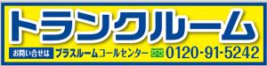 トランクルーム札幌の看板は黄色