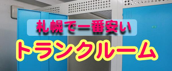 トランクルーム札幌安さナンバーワン