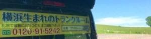 横浜生まれのトランクルーム