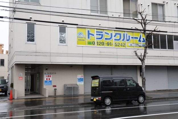 トランクルーム札幌北8条店桑園駅近く