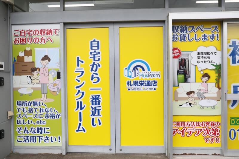 レンタル収納スペース札幌市白石区