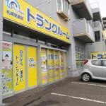 札幌市白石区栄通りの屋内型トランクルーム