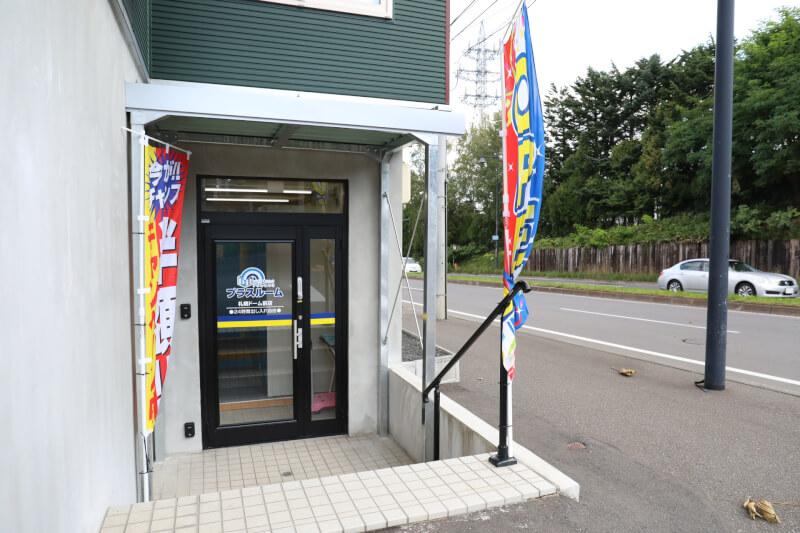 トランクルーム豊平区札幌ドーム前店