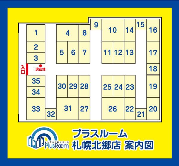 トランクルーム札幌市白石区北郷の案内図