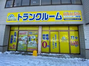 レンタル収納スペース札幌豊平区