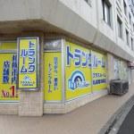 札幌市内自宅から一番近いトランクルームへ