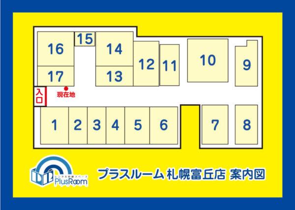 トランクルーム札幌富丘店案内図