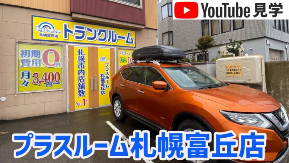 トランクルーム札幌富丘店YouTube見学