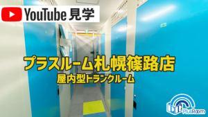 トランクルーム札幌篠路店