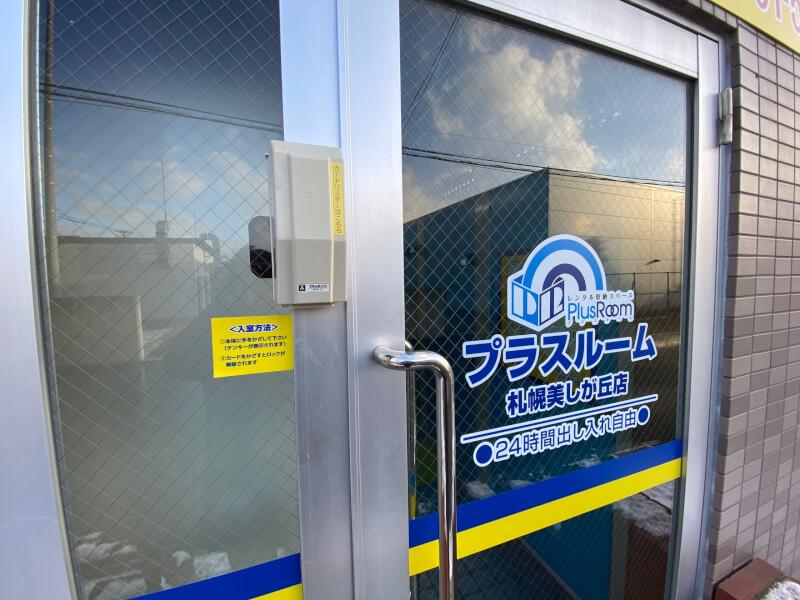 トランクルーム北広島インター近く