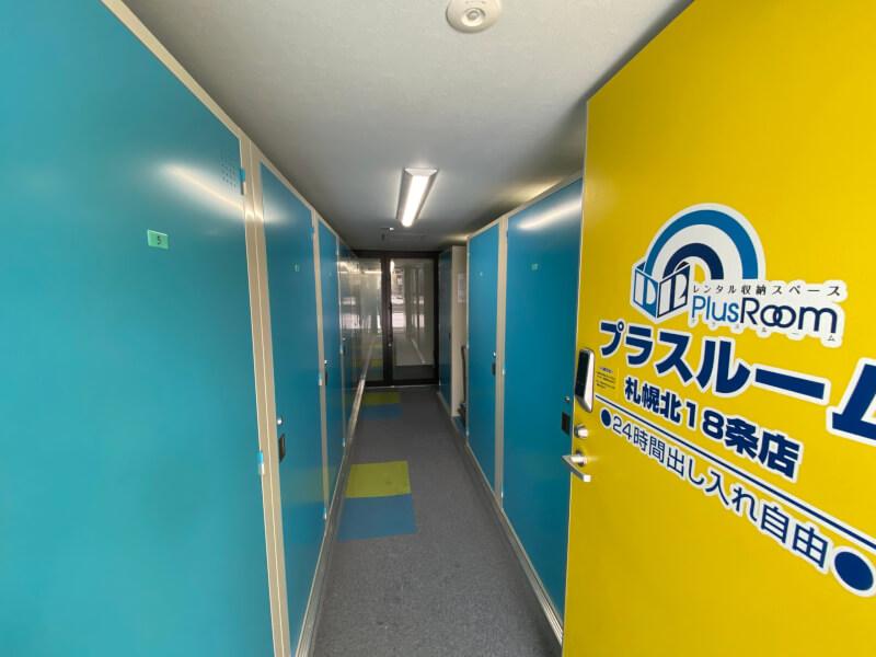 札幌市豊平公園近くのトランクルーム