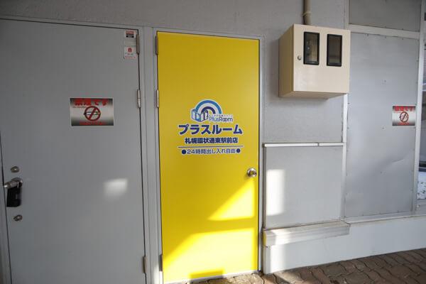 プラスルーム札幌環状通東駅前店
