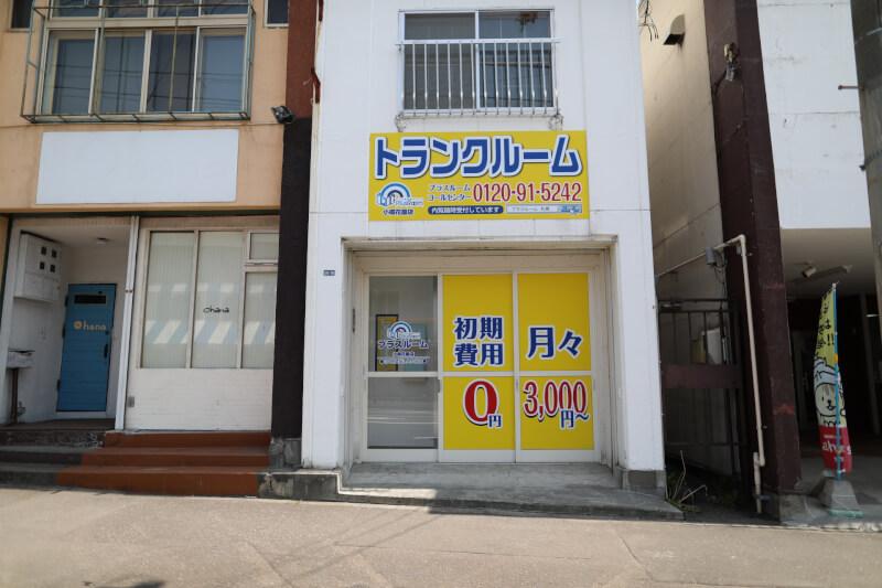 トランクルーム小樽花園店