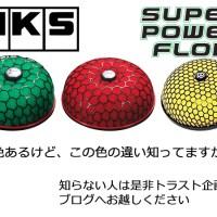 HKSパワーフローの色の違い