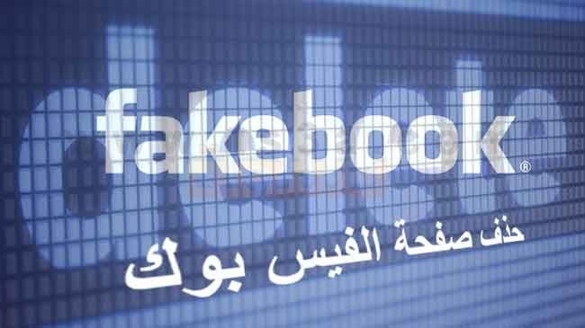 حذف صفحة الفيس بوك كيف احذف الغي او كيف امسح صفحة الفيس