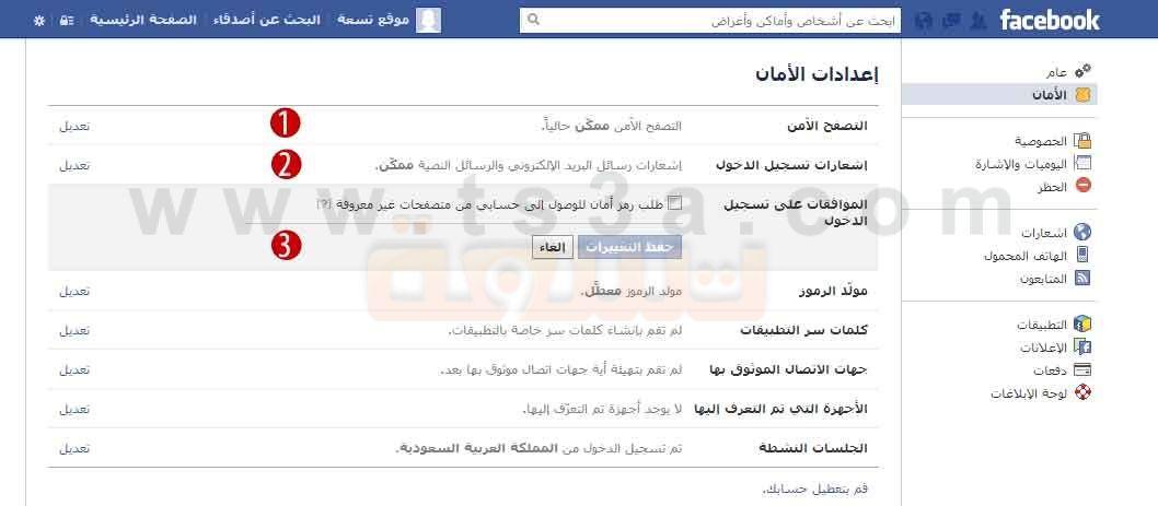 سرقة حساب الفيس بوك كيف تحمي حسابك على الفيس بوك من السرقة