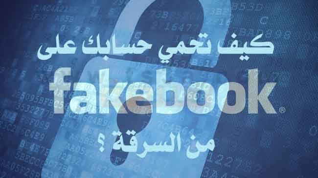 شرح خطوات تامين حساب الفيسبوك حماية الفيسبوك من الاختراق