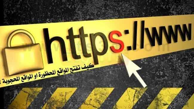 كيف تفتح المواقع المحظورة او المواقع المحجوبة