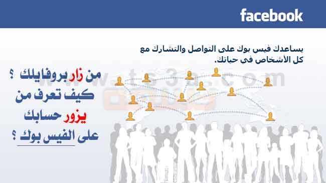 كيف تعرف من يزور حسابك او بروفايلك على الفيس بوك