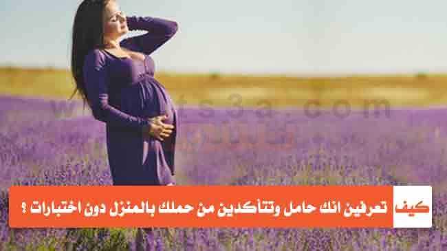 كيف تعرفين انك حامل بالمنزل دون اختبارات بسهولة تسعة