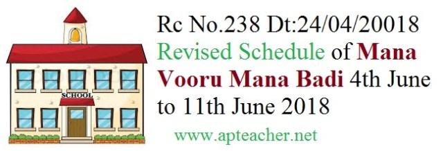 Rc No.238 Mana Vooru Mana Badi Campaign Programme