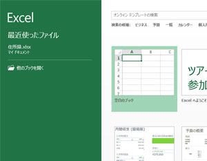Excelのスタート画面