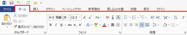 Word「ホーム」の機能一覧