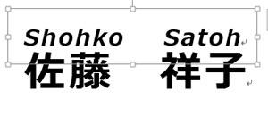 名刺の英字ルビ書式設定完了