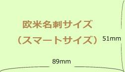 欧米名刺サイズ・スマートサイズ画像