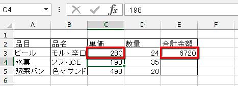 エクセルの数値を修正すると、自動で再計算