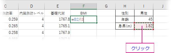 「身長」の数値が入ったセルをクリック
