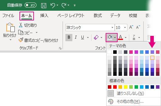 バケツ型のボタンをクリックして、カラーパレットからセルの背景色を選択