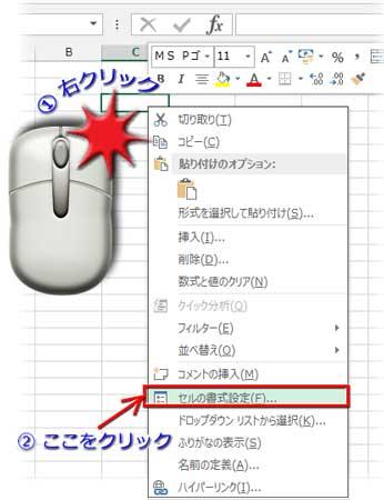 右クリックでメニュー表示してセルの書式設定を選択