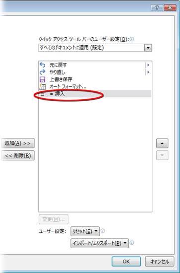 ツールバーの一覧に=挿入コマンド表示