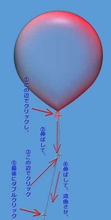 風船の紐を描画