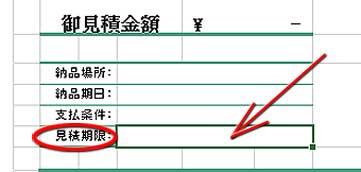 見積期限の日付の入るセルを選択