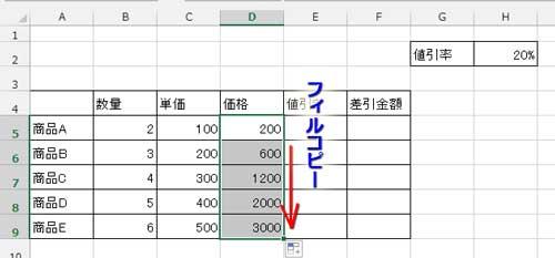 相対参照の数式をフィルコピー