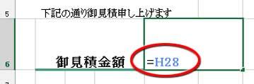 =H28と入力