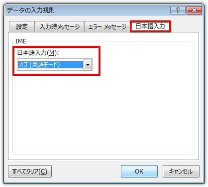 日本語入力OFF