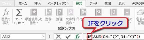 数式バーの関数式の中のIFをクリック