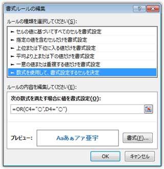 OR関数を使用した書式ルールの編集ダイアログボックス