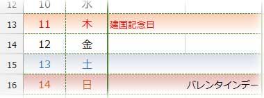 特徴2:祝日と年中行事が自動表示される
