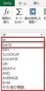 DATE関数をクリック