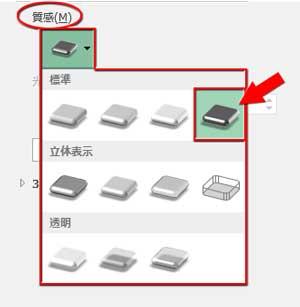 グラフエリア書式設定3-D書式の質感メタルを適用