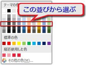 カラーパレットの基本色40%の並びから色を選択