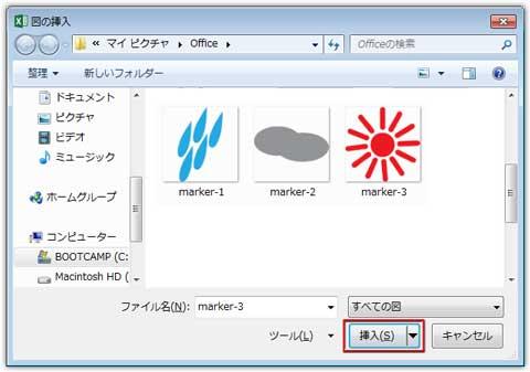 図の挿入ダイアログボックスでマーカー用の素材を挿入